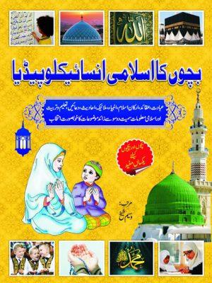 Islamic-Ency