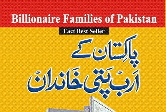 Pakistan k arab pati khandan