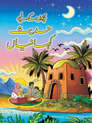 child-hadees-stories