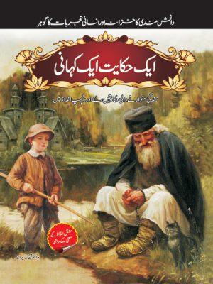child-hakayat-stories