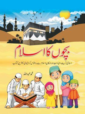 child-islam