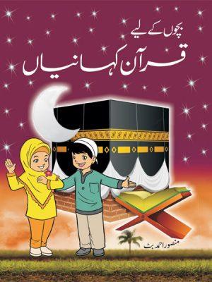 child-quran-stories