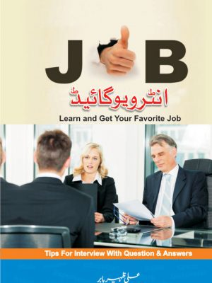 job-interview-guide