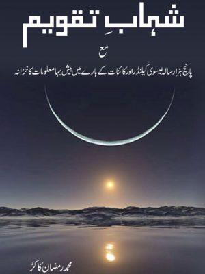 shahbe-taqweem