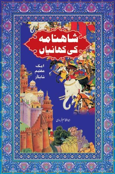 shnama-stories