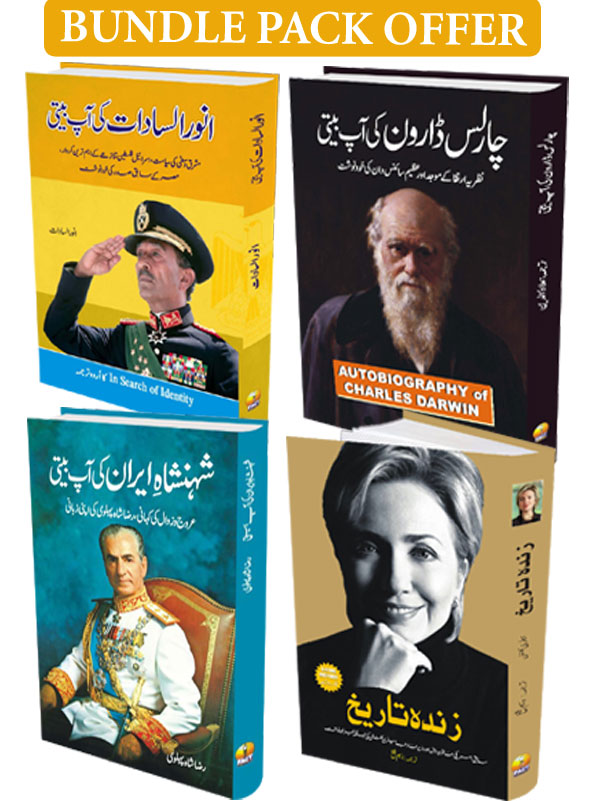 4 best autobiography pack offer