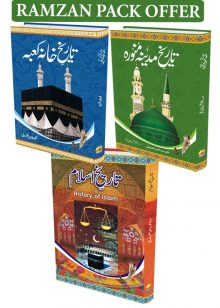 3 Islamic Books Bundle Offer