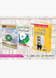 3 Best Must Read Books on Pakistan