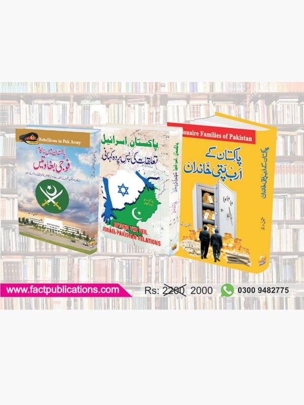 3 Best Must Read Books on Pakistan